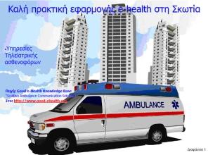 e-health-ambulance1
