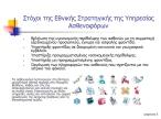 e-health-ambulance3