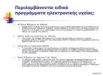 e-health-ambulance5