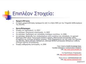 e-health-ambulance