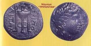 """Χρονολογείται στο τέλος του 4ου αι. π.Χ. και απεικονίζει στη μια όψη τρίαινα με την επιγραφή """"Τριπολιτάν"""" και στην άλλη κεφαλή δαφνοστεφανωμένου Απόλλωνα"""