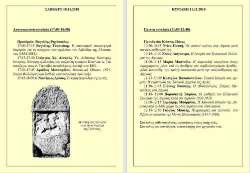 a_12_11_ΠΡΟΟΥ_σελ.1-2-_2
