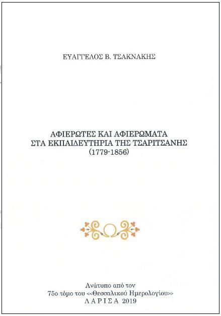 sxoleia tsaritsanis