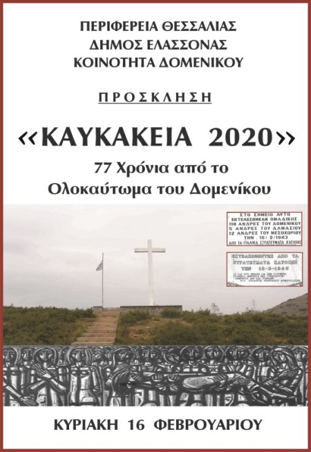 kaykakeia2020